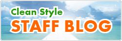 クリーンスタイルスタッフブログ
